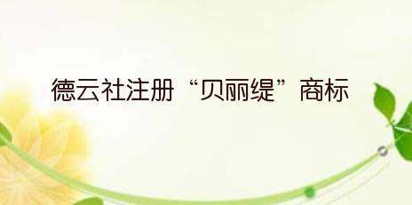 """德云社注册""""贝丽缇""""商标 进军化妆品行业?"""
