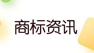 """字节跳动关联公司申请""""字抖""""、""""字节""""等相关商标"""