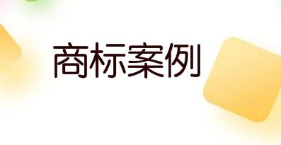 """""""茶颜悦色""""被诉商标侵权获胜后 反诉""""茶颜观色""""不当竞争"""