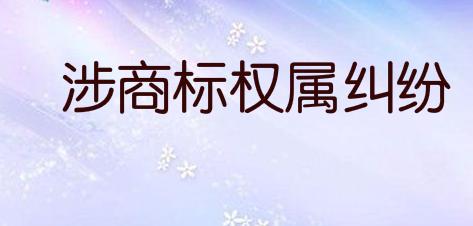 佛山照明新增1起开庭 涉aoa体育平台地址权属纠纷