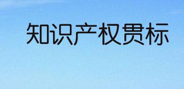 四川省广安市专利资助、知识产权贯标奖励、高新技术企业认定奖励政策汇总