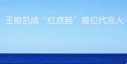 """王俊凱成""""紅底鞋""""首位代言人"""