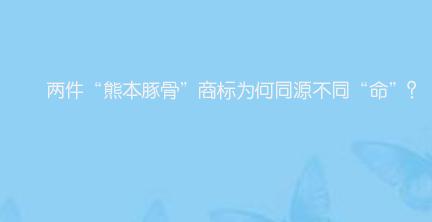 """两件""""熊本豚骨""""商标为何同源不同""""命""""?"""