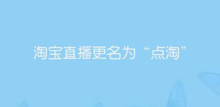 """淘寶直播更名為""""點淘"""",阿里巴巴此前申請多條商標"""
