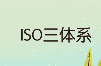 ISO三體系影響力之三大原因