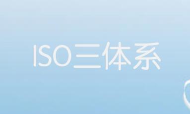 实施和维护ISO9001质量体系的困惑