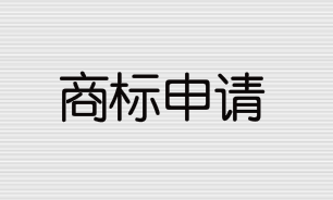 """两家公司申请注册""""原年人""""商标"""