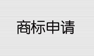 """兩家公司申請注冊""""原年人""""商標"""