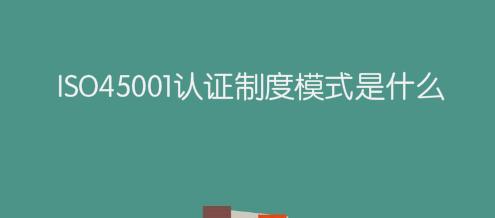 ISO45001认证制度模式是什么