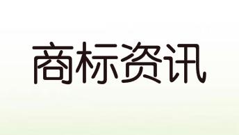 四川邛崃查获1起酒类侵犯地理标志商标案