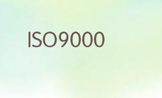 ISO9000 部门三个体系职责是什么?
