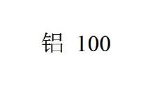 铝 100,34类金属材料类商标转让推荐