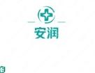 """""""安潤""""logo 設計賞析,給人一種穩扎穩打的感覺"""
