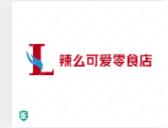 零食店logo設計::辣么可愛零食店
