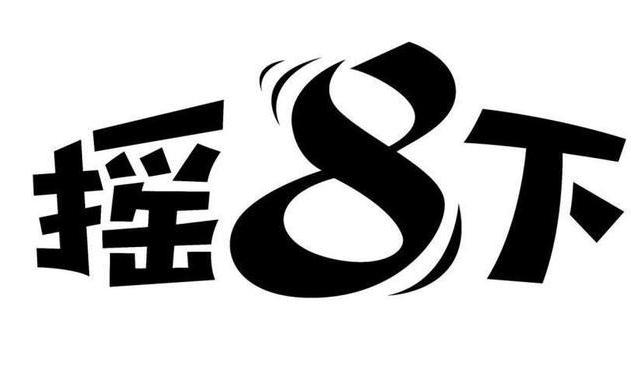 """2021年6月18日""""摇8下""""商标被侵权?雀巢和银鹭两家公司因""""摇8下""""惹官司"""