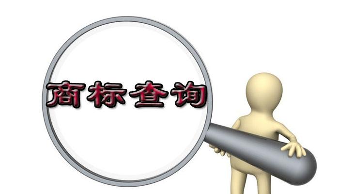 湖南商标注册