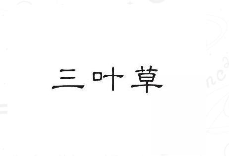 """北京知识产权法院一审审结""""三叶草""""商标无效行政纠纷案"""