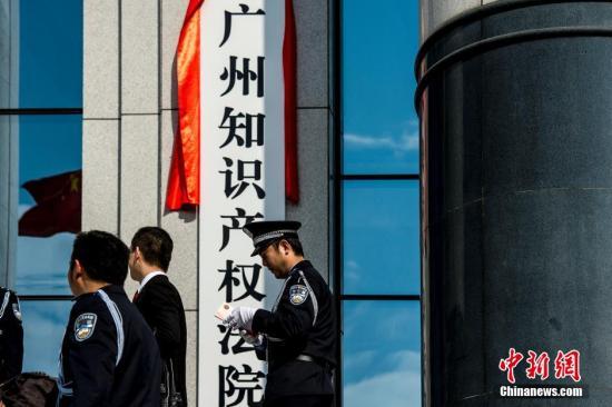 中国三大知识产权专门法院之一的广州知识产权法院出台《意见》护航创新驱动发展