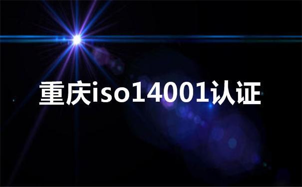 重庆iso14001认证