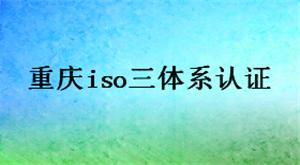 重庆iso三体系认证