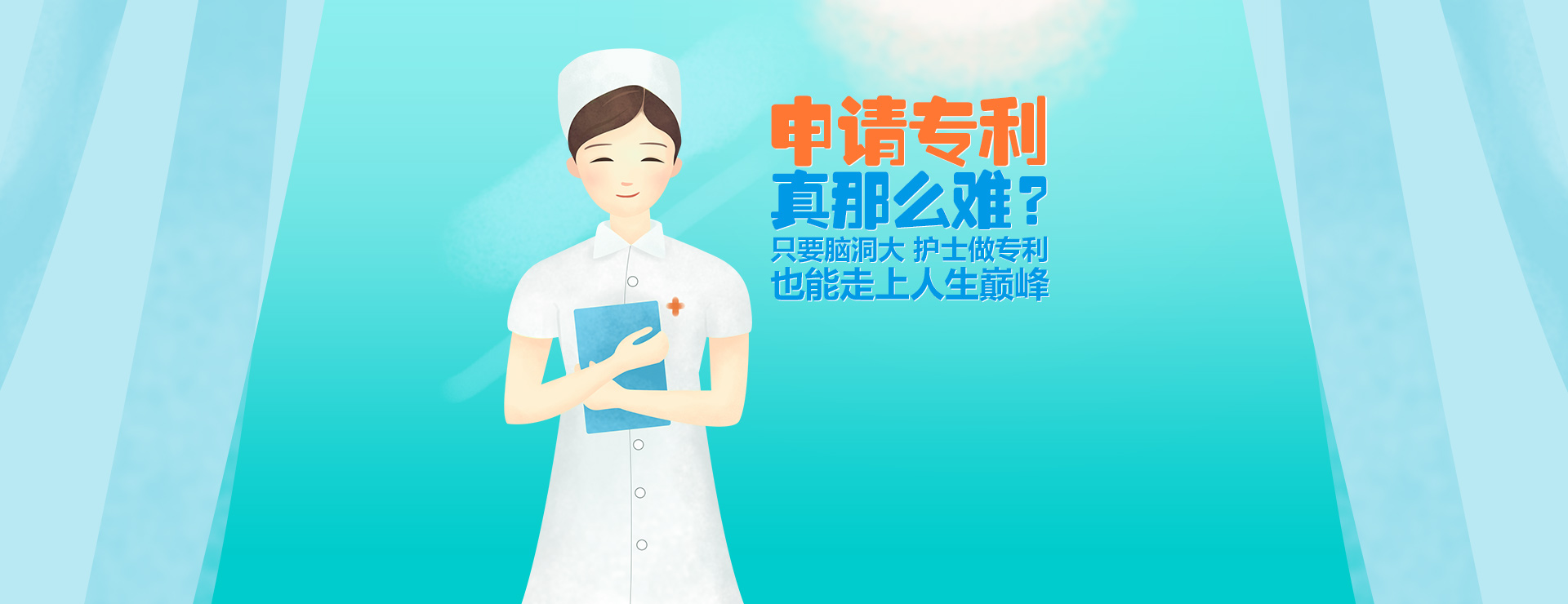 護士申請專利