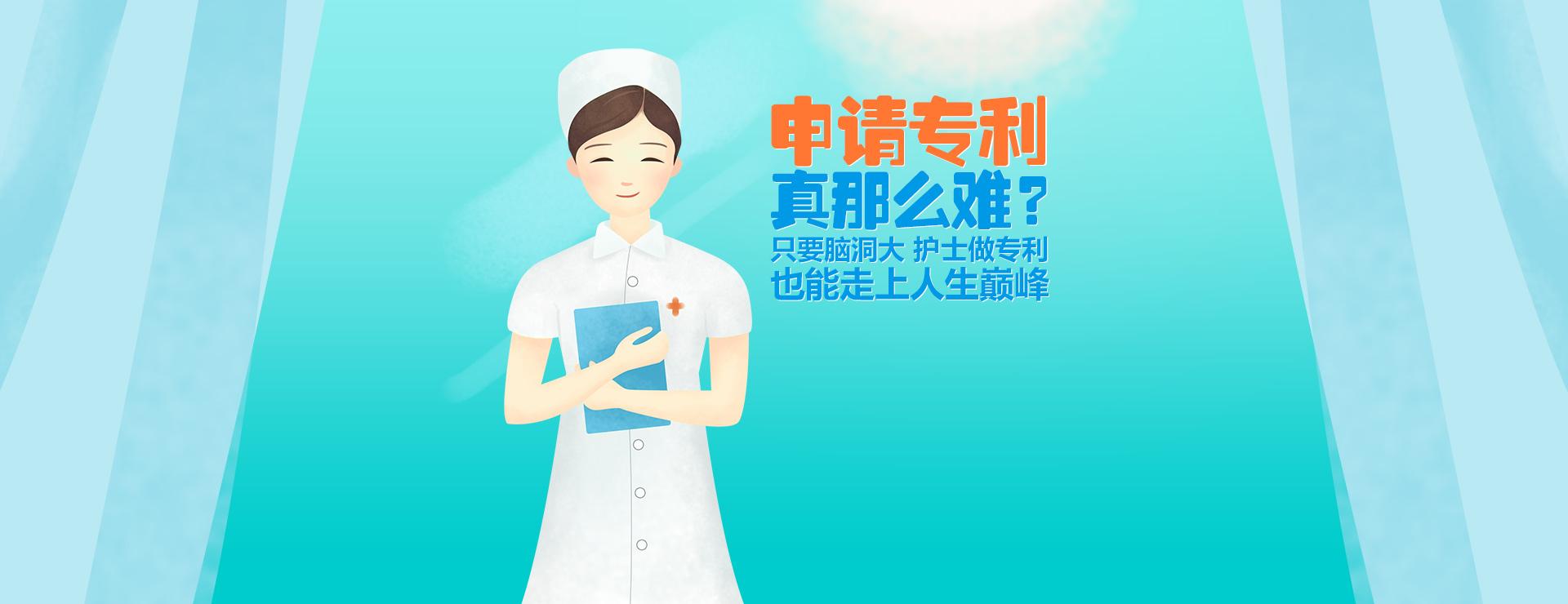 护士申请专利