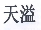 中山市天溢燃料商标