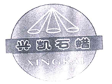 江阴市兴凯石蜡商标