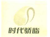 武汉市时代高级润滑油脂除尘剂商标