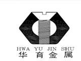 上海华育金属商标