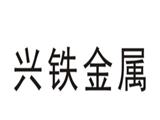 兴铁新型建材商标