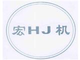 唐山润泽机械设备商标
