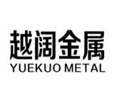 苏州越阔金属商标
