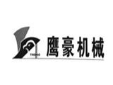 上海豪鹰机械设备商标
