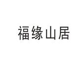 福缘山居商标