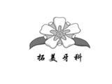 上海拓美牙科商标