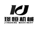济南璟恒机械设备商标