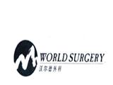 深圳市沃尔德外科医疗器械商标