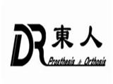 北京东人假肢商标
