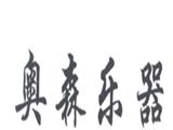枣庄奥森乐器商标