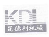 昆山昆德利机械设备商标