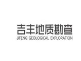 吉丰地质商标