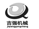 浙江吉鑫祥叉车商标