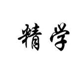 上海精学科学仪器商标