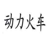 深圳市普朗特电源小型机动车商...