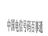 中国电信集团商标