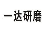 浙江一达研磨商标
