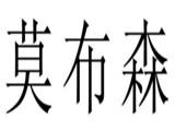 江苏千年珠宝商标