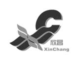 上海欣昌橡皮圈商标