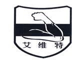 山东艾维特纤维石棉纤维商标